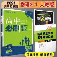 高中必刷题物理选修3-1RJ人教版2020新高二2物理同步教辅书习题册送狂K重点物理分题型强化试题