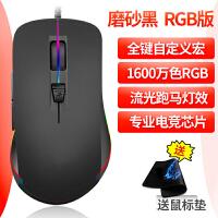 机械电竞游戏鼠标有线静音无声宏笔记本电脑光电办公吃鸡绝地求生 CF DNF 黑色(有线有声版) RGB混光