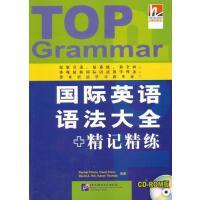 【二手8成新】 国际英语语法大全 精记精练 ROM 芬尼 北京语言大学出版社