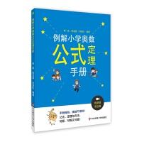 例解小学奥数公式定理手册 华东师大