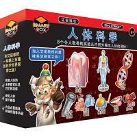 香港艾诺小学生stem科学实验套装科技小制作科普科教8-12岁儿童diy拼装益智玩具8合1人体科学整套