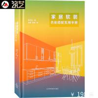 家居软装色彩搭配实用手册 国内外别墅豪宅住宅 室内软装色彩设计与陈设艺术 书籍