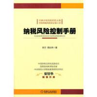 【二手书8成新】纳税风险控制手册 宋宁,周长伟 机械工业出版社