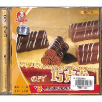 DIY巧克力VCD