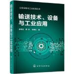 过程设备与工业应用丛书--输送技术、设备与工业应用