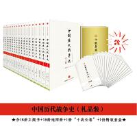 中国历代战争史(全新修订礼品装,全18册,附赠精美地图册+十战长卷!)
