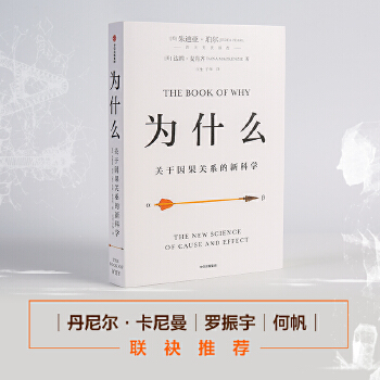 为什么:关于因果关系的新科学 图灵奖获得者、贝叶斯网络之父集大成之作,超越大数据与深度学习,指明人工智能时代人类社会的演进方向。《思考,快与慢》《人类简史》之后的又一本思想力作。
