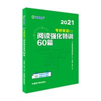 文都教育 谭剑波 李群 2021考研英语二阅读强化特训60篇