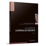 土木工学背景下的京津冀地区近代建筑教育
