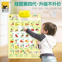 猫贝乐 拼音有声挂图全套儿童凹凸识字卡宝宝玩具早教发声语音挂图