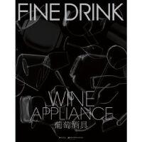 [二手旧书9成新] 葡萄酒具