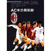 【二手旧书9成新】 AC米兰俱乐部:世纪足球盛宴1899-2006 程鲲 安徽文艺出版社 9787539627472