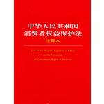 中华人民共和国消费者权益保护法注释本