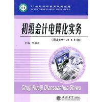 (教)初级会计电算化实务(用友ERP-U8 8.61版)(中职)(韦雁玲)