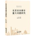 北京法治建设重大问题研究