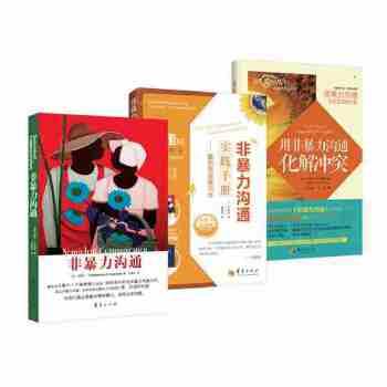 非暴力沟通系列(《非暴力沟通》+《非暴力沟通实践手册》+《用非暴力沟通化解冲突》套装,共3册)(非暴力沟通又称爱的语言,《非暴力沟通》及案例集、练习册,理论与实践相结合全系列)