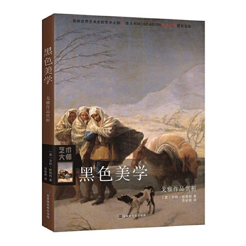 黑色美学:戈雅作品赏析 意大利原版引进,意大利著名艺术史学者编著,带您走近戈雅,领略他精彩画作的艺术魅力。