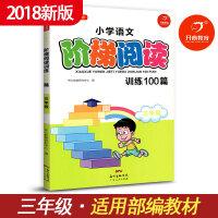 小学语文阶梯阅读训练100篇 三年级 适用部编教材 小学3年级语文阅读辅导练习册资料书 技能讲解、逐步提高、阶梯上升