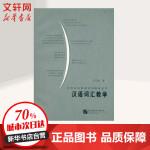 汉语词汇教学 万艺玲 著作
