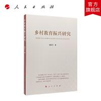乡村教育振兴研究 人民出版社