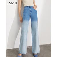 Amii极简时尚渐变洗水阔腿牛仔长裤女2021夏季新款休闲直筒裤子