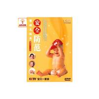百科音像CCTV宝贝一家亲婴幼儿玩具安全防范4DVD
