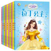 全套10册 小公主成长励志故事绘本 公主童话士3-6-9-12岁儿童女孩独立人格性格培养图画书 芭尼迪彩图注音版比公主