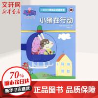小猪佩奇趣味贴纸游戏书小猪在行动 英国快乐瓢虫出版公司 改编;圣孙鹏 译