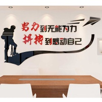 亚克力墙贴办公室装饰贴画励志墙贴3d立体公司文化墙贴纸 超
