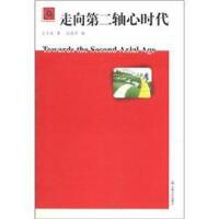 【二手书8成新】第二轴心时代文丛:走向第二轴心时代 王志成,段丽萍 宗教文化出版社
