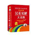 学生实用汉英双解大词典[缩印本](第4版)