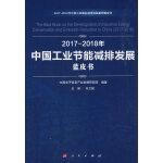 2017-2018年中国工业节能减排发展蓝皮书(2017-2018年中国工业和信息化发展系列蓝皮书)