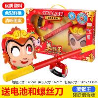 如意金箍棒玩具塑料伸缩发光电动西游记孙悟空兵器男孩面具儿童