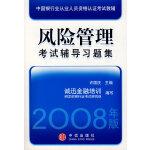 风险管理考试辅导习题集:2008年版