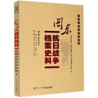 闽东抗日战争档案史料(第7辑军民合作)/宁德市档案史料丛书