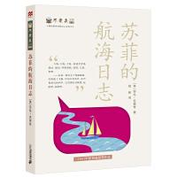 苏菲的航海日志 不老泉文库10 麦克米伦世纪
