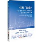 中国(海南)自由贸易试验区服务贸易创新发展典型案例