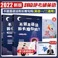【现货】云图2021刘晓艳考研英语一二长难句不就是语法和长难句吗搭何凯文考研英语长难句解密