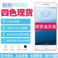 【支持礼品卡】Meizu/魅族 pro 6s全网通正品智能手机指纹PRO6S