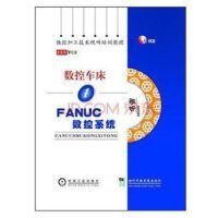 原装正版 数控车床1:FANUC数控系统(VCD) 企业培训