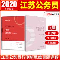 中公教育2020江苏公务员考试:行测新思维真题详解