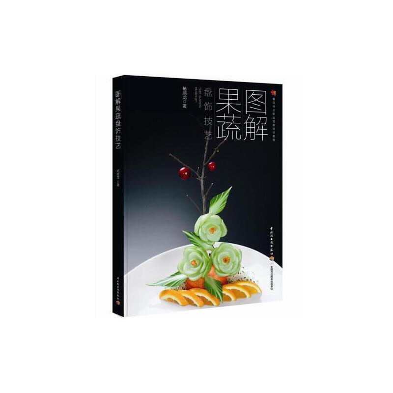 盘饰造型制作教程书 食品雕刻技巧 初级果蔬雕刻技巧大全 水果盘饰
