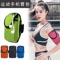 2018新款跑步臂包男女运动手机臂套健身手腕袋苹果华为vivo胳膊包