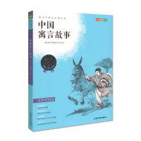 我*阅 中国寓言故事 (青少彩插版) 无障碍阅读 青少年成长必读丛书 小学生三年级/四/五/六年级课外文学儿童故事读物图书籍