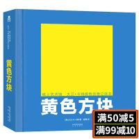 正版 乐乐趣 大卫卡特珍藏立体书 黄色方块 世界立体书殿堂级作品 精品立体书纸上工艺 珍藏级礼品书 辨识颜