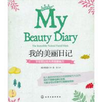 【二手旧书9成新】我的美丽日记--不可思议的天然面膜秘方[韩]郑铉陈,陈钰化学工业出版社9787122168092