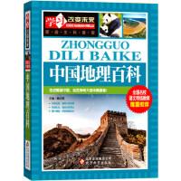 学习改变未来 中国地理百科 奥妙科普少儿童读物 3-6-7-10-11-12岁青少年阅读 二三四五六年级小学生课外书籍