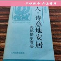 【二手旧书9成新】人,诗意地安居:火凤凰文库 /海德格尔 上海远东出版社ld