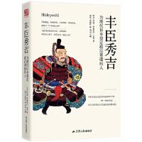 [二手旧书9成新]丰臣秀吉:为现代日本奠定政治基础的人,玛丽・伊丽莎白・贝里,9787214196620,江苏人民出版