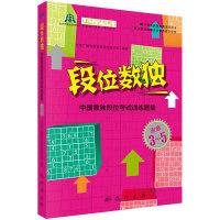 段位数独――中国数独段位考试训练题集 业余3-5段